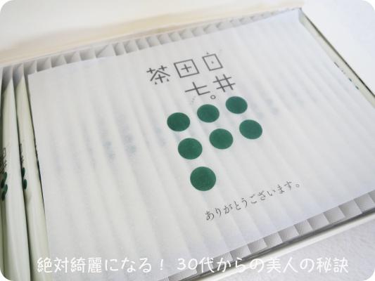 白井田七茶2