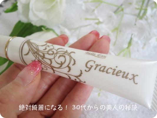 グラシュー1